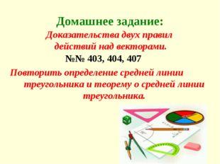 Домашнее задание: №№ 403, 404, 407 Доказательства двух правил действий над ве
