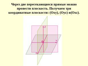Через две пересекающиеся прямые можно провести плоскость. Получаем три коорди