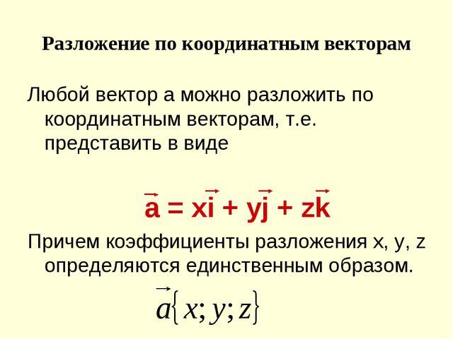 Разложение по координатным векторам Любой вектор a можно разложить по координ...