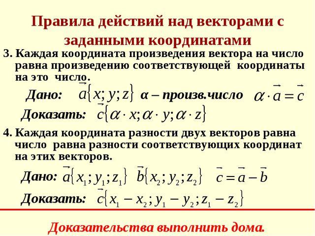 Правила действий над векторами с заданными координатами 3. Каждая координата...