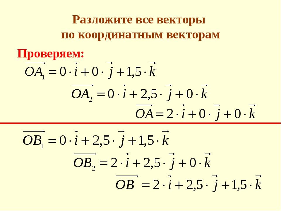 Разложите все векторы по координатным векторам Проверяем: