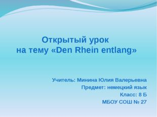 Открытый урок на тему «Den Rhein entlang» Учитель: Минина Юлия Валерьевна Пре