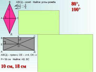 А В С Д 1 2 АВСД – ромб 1 4 2 5 Найти: углы ромба Решение: 1 4 2 5 4х + 5х =