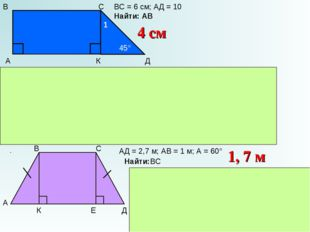 А В С Д К 1 45° ВС = 6 см; АД = 10 Найти: АВ Решение: Д.п. СК АД А = 90° = К,