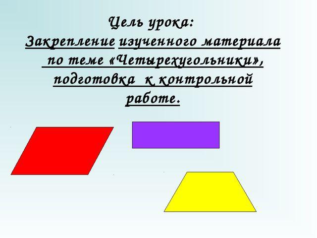 Цель урока: Закрепление изученного материала по теме «Четырехугольники», подг...