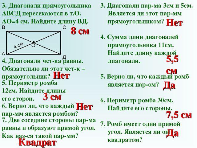 3. Диагонали прямоугольника АВСД пересекаются в т.О. АО=4 см. Найдите длину В...