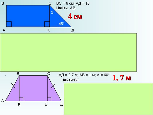 А В С Д К 1 45° ВС = 6 см; АД = 10 Найти: АВ Решение: Д.п. СК АД А = 90° = К,...