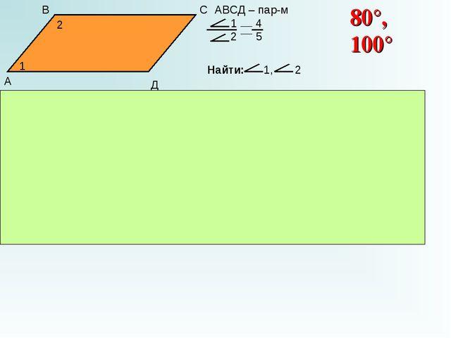 А В С Д 1 2 АВСД – пар-м 1 4 2 5 Найти: 1, 2 Решение: 1 4 2 5 4х + 5х = 180°...