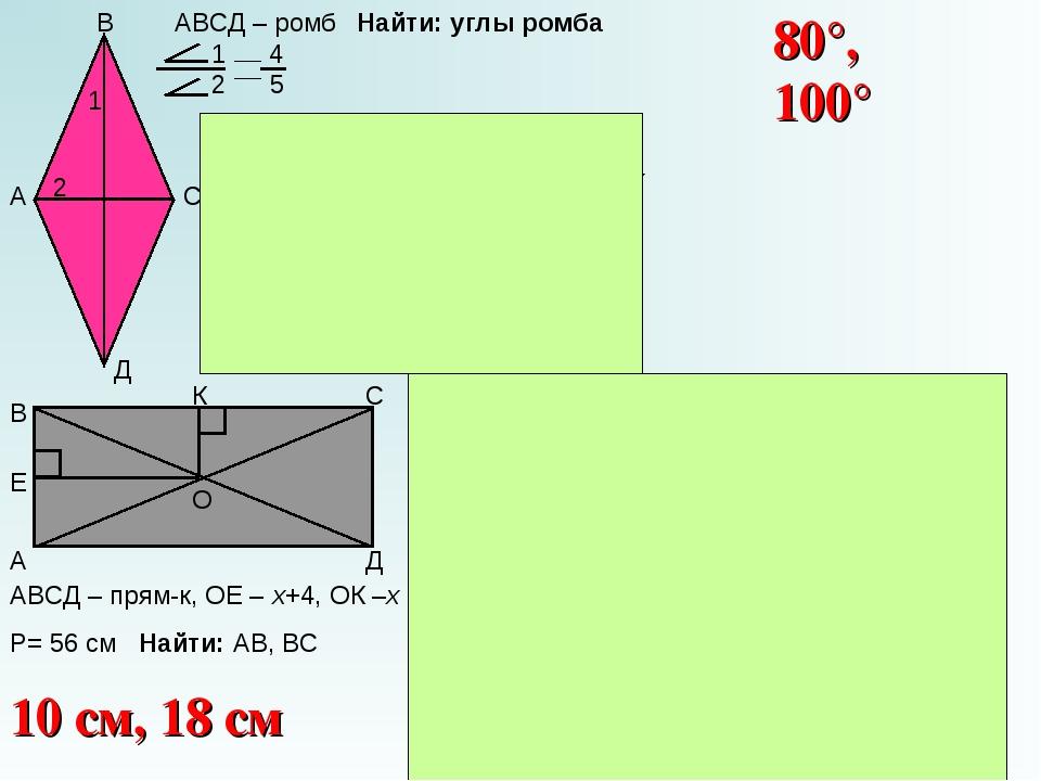 А В С Д 1 2 АВСД – ромб 1 4 2 5 Найти: углы ромба Решение: 1 4 2 5 4х + 5х =...
