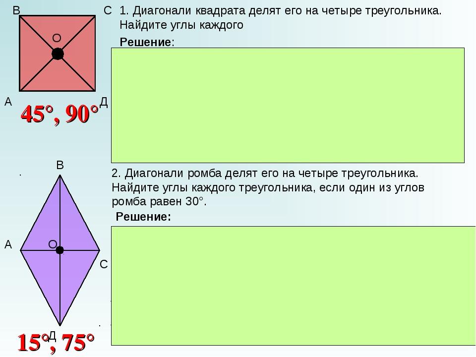 А В С Д О 1. Диагонали квадрата делят его на четыре треугольника. Найдите угл...