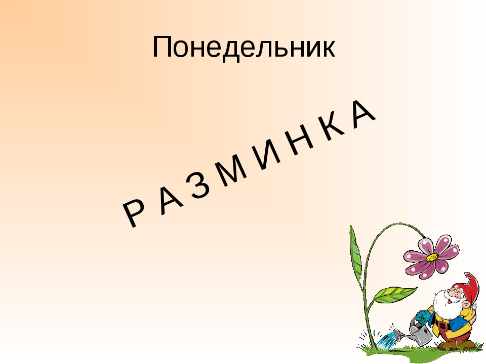 Понедельник Р А З М И Н К А