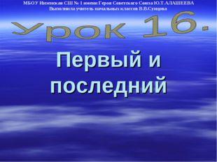 Первый и последний МБОУ Инзенская СШ № 1 имени Героя Советского Союза Ю.Т.АЛ