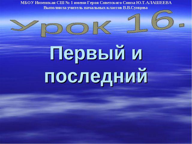 Первый и последний МБОУ Инзенская СШ № 1 имени Героя Советского Союза Ю.Т.АЛ...