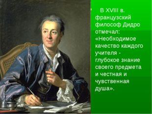 В XVIII в. французский философ Дидро отмечал: «Необходимое качество каждого