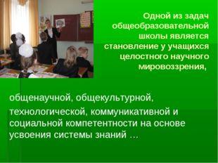 Одной из задач общеобразовательной школы является становление у учащихся цело