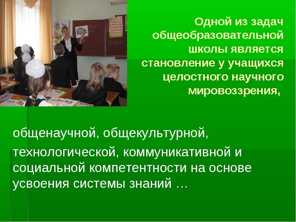 Одной из задач общеобразовательной школы является становление у учащихся цело...