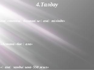 4.Талдау 1-топ «Қазақстанның болашағы-қазақ тілінде» 2-топ «Астана –бас қала»