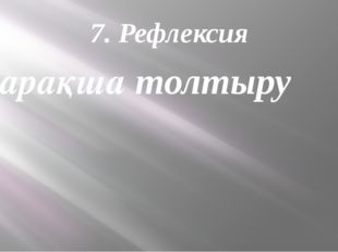7. Рефлексия Парақша толтыру