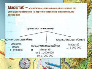 Масштаб – это величина, показывающая во сколько раз уменьшено расстояние на