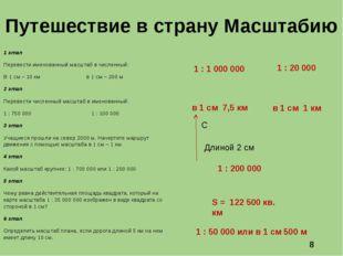 1 этап Перевести именованный масштаб в численный: В 1 см – 10 км в 1 см – 200