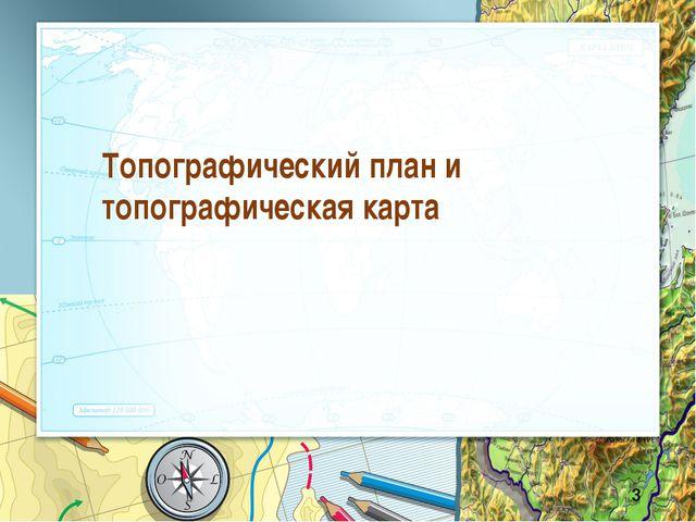 Топографический план и топографическая карта 3