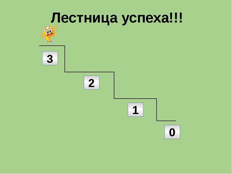 Лестница успеха!!! 3 2 1 0