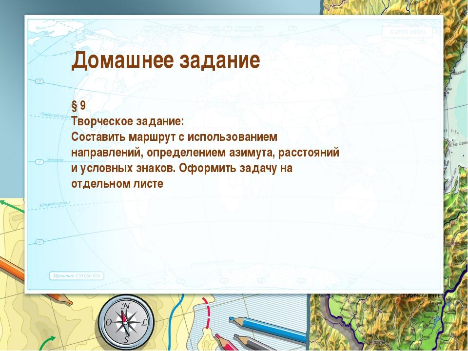 Домашнее задание § 9 Творческое задание: Составить маршрут с использованием...