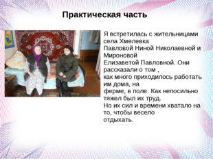 Практическая часть Я встретилась с жительницами села Хмелевка Павловой Ниной