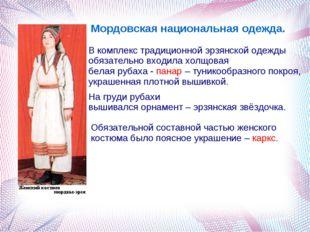 Мордовская национальная одежда. В комплекс традиционной эрзянской одежды обяз