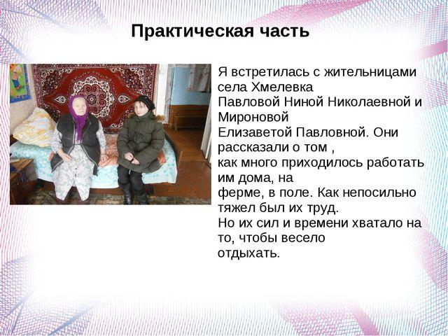 Практическая часть Я встретилась с жительницами села Хмелевка Павловой Ниной...
