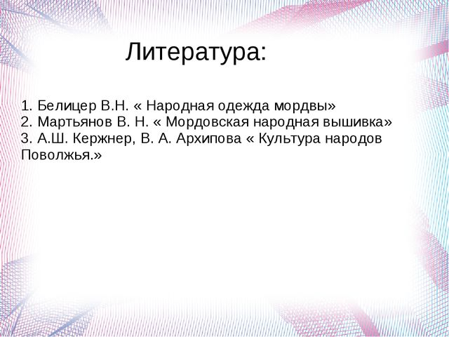 Литература: 1. Белиц 1. Белицер В.Н. « Народная одежда мордвы» 2. Мартьянов В...