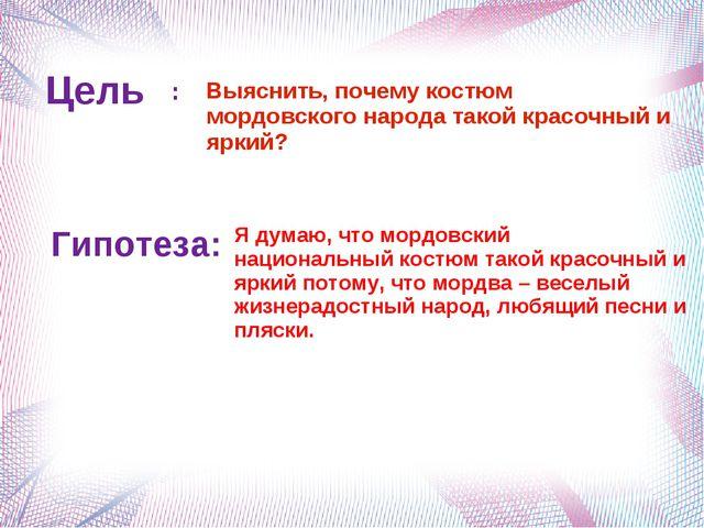 Цель Выяснить, почему костюм мордовского народа такой красочный и яркий? : Ги...
