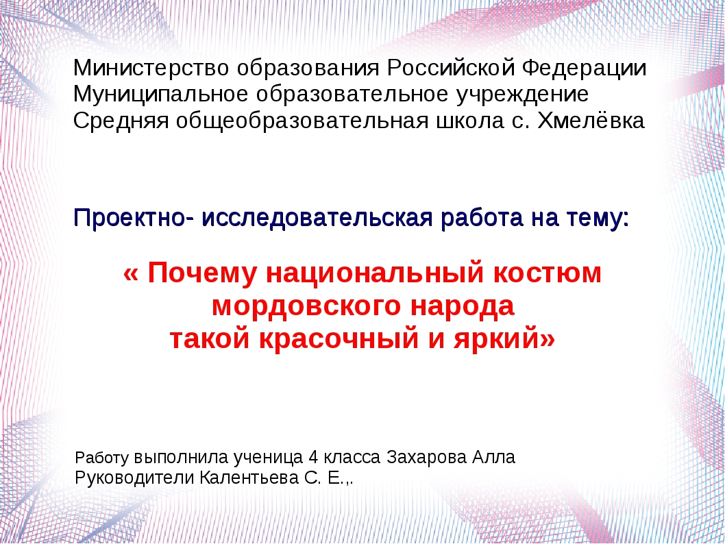 Министерство образования Российской Федерации Муниципальное образовательное у...