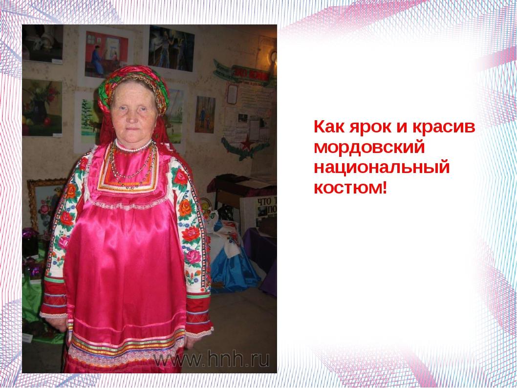 Как ярок и красив мордовский национальный костюм!