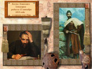 Коста Леванович Хетагуров родился 15 октября 1859 года в горном селе Нар,