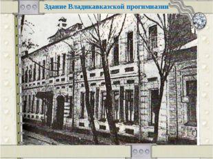 Здание Владикавказской прогимназии