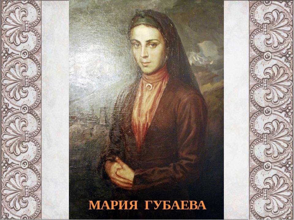 МАРИЯ ГУБАЕВА