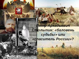 Петр Аркадьевич Столыпин: «баловень судьбы» или «спаситель России»? На протяж