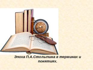 Эпоха П.А.Столыпина в терминах и понятиях. Представление учащимся глоссария т