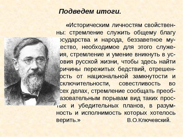 «Историческим личностям свойствен-ны: стремление служить общему благу госуда...