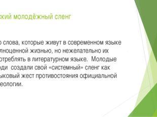 Русский молодёжный сленг это слова, которые живут в современном языке полноце