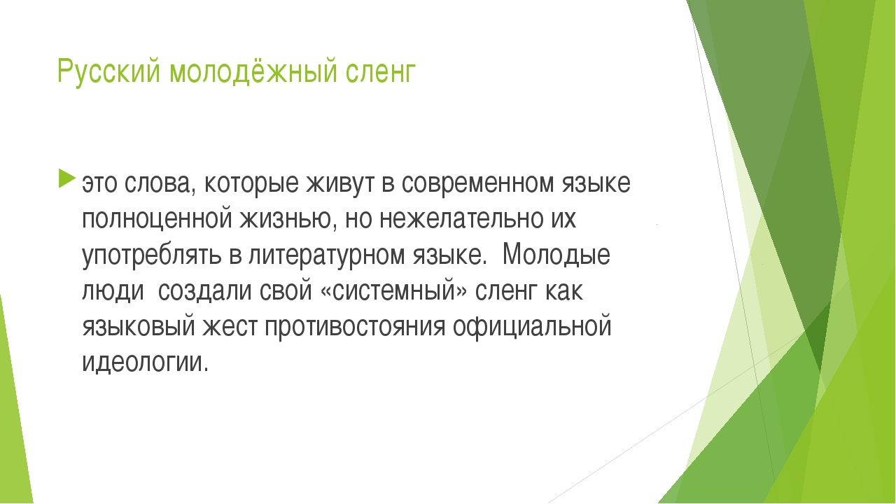 Русский молодёжный сленг это слова, которые живут в современном языке полноце...