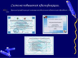 Система повышения квалификации. 2012 г. - Крымский республиканский институт