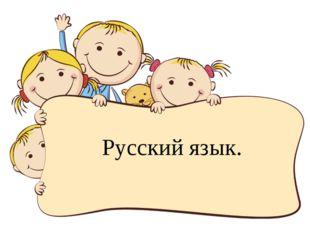 Русский язык.
