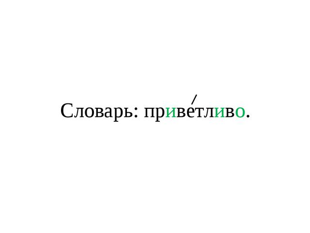 Словарь: приветливо.