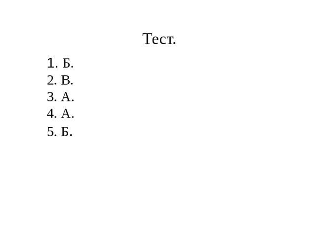 1. Б. 2. В. 3. А. 4. А. 5. Б. Тест.