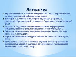 "Литература http://km-school.ru ООО ""Кирилл и Мефодий"" КМ-Школа - образовател"