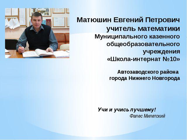 Матюшин Евгений Петрович учитель математики Муниципального казенного общеобр...