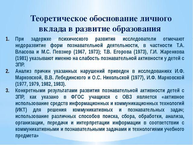Теоретическое обоснование личного вклада в развитие образования При задержке...