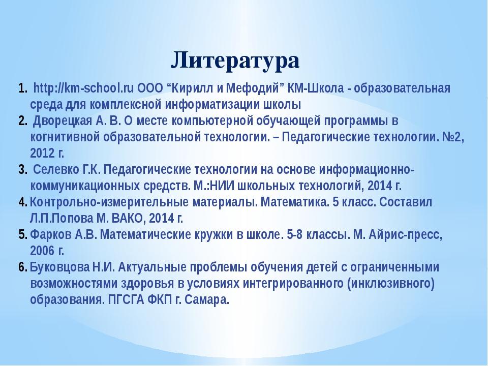 "Литература http://km-school.ru ООО ""Кирилл и Мефодий"" КМ-Школа - образовател..."